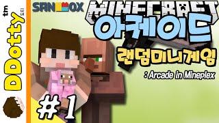 getlinkyoutube.com-징징이 술래잡기!! [아케이드: 랜덤미니게임 #1편] 마인크래프트 Minecraft - Arcade in Mineplex - [도티]