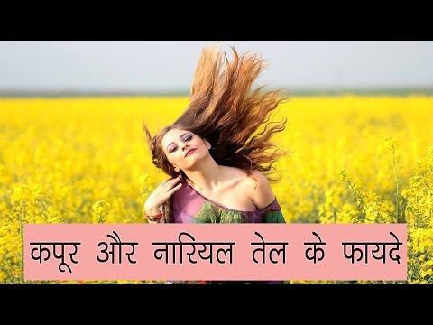 कपूर और नारियल तेल के फायदे - Kapoor aur nariyal tel ke fayde