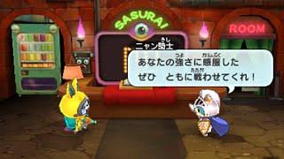 getlinkyoutube.com-【3DS】妖怪ウォッチバスターズ_ニャン騎士入手!!(白犬隊ダウンロード版特典)