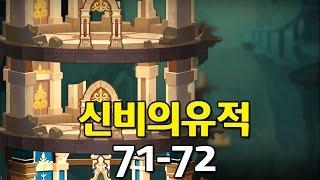 getlinkyoutube.com-몬스터길들이기(몬길)신비의유적 71층 72층 마우, 미나, 미코, 미카 - 육사시미TV 모바일게임