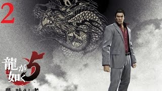 getlinkyoutube.com-Yakuza 5 PART 2 WalkThrough Kazuma Kiryu