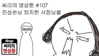 getlinkyoutube.com-[써리의 영상툰] #107 진상손님 퇴치한 사장님썰