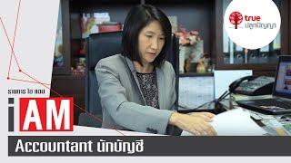 I AM : Accountant นักบัญชี