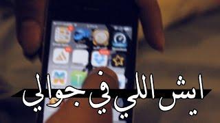 تحديات : ايش الي في جوالي !! | What is in My Phone