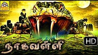 getlinkyoutube.com-Tamil Supper Hit Movie | NAGA VALLI | Tamil Full Movie