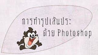 getlinkyoutube.com-[PS] ทำรูปขอบเส้นประ Photoshop cc