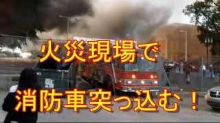 ★火災現場に消防車突っ込む!crash★