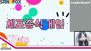 getlinkyoutube.com-1위노리기?!♥고마운분들 [퀸톨] 세포증식 게임 #2(완_