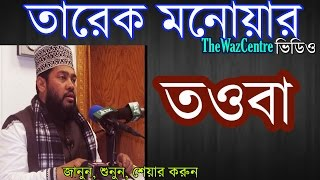 getlinkyoutube.com-Towba/তওবা.  A Bangla waz By Tarek Monowar. Bangla waz Mahfil