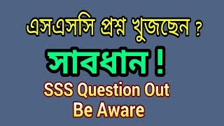 SSC Question out 2018  | Be aware | Education BD