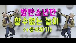 getlinkyoutube.com-방탄소년단의 알수없는 놀이모음(+분석)