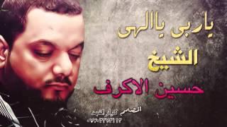 getlinkyoutube.com-حسين الاكرف ياربي ياالهي
