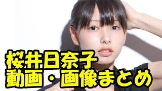 getlinkyoutube.com-【岡山の奇跡】桜井日奈子 動画・写真画像まとめ【超絶かわいい】