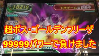 getlinkyoutube.com-ドラゴンボールヒーローズGDM5弾【超ボス・フリーザからゴールデンフリーザ変身】99999パワーで負けました!