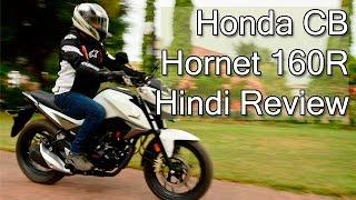 getlinkyoutube.com-Honda CB Hornet 160R Review In Hindi- होंडा सीबी होरनेट 160R की समीक्षा