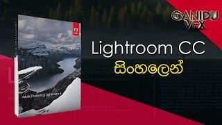 getlinkyoutube.com-Lightroom 6 අලුත් features මොනවද?