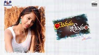 getlinkyoutube.com-Yedhava Jeevitham    Telugu Comedy Short Film 2017 by Madhu (with English Subtitles)