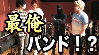 getlinkyoutube.com-最俺バンド結成!? 初めての楽器は事故だらけ!!!