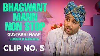 getlinkyoutube.com-Bhagwant Mann Non Stop (Gustakhi Maaf) | Jugnu & Ranjha | Clip No. 5