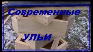 getlinkyoutube.com-Современные ульи 2