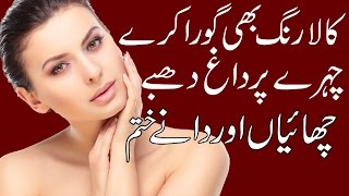 getlinkyoutube.com-Rang Gora Karne Ka Azmuda Tarika in Urdu | How to Get White Face