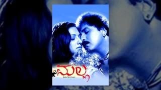 Malla | V. Ravichandran, Priyanka, Tejasri | Kannada Full Film
