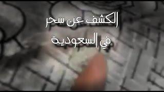 getlinkyoutube.com-الكشف عن سحر في السعودية - الراقي الشرعي ابو يحيى