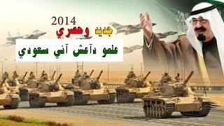 getlinkyoutube.com-علمو داعش اني سعودي ـ كلمات مشبب البشري ـ أداء رفدان العاطفي