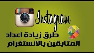 شرح :ابسط طريقة لزيادة المتابعين في الانستغرام 2014 | Instagram followers