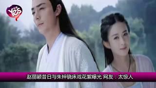getlinkyoutube.com-趙麗穎昔日與朱梓驍床戲花絮曝光 網友:太驚人