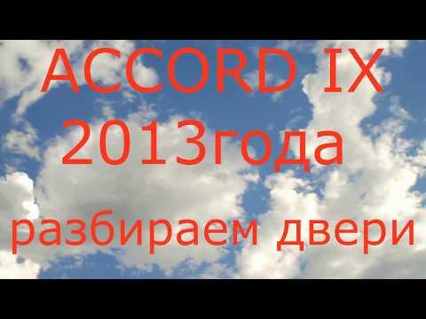 Как разобрать переднюю дверь хонда аккорд 9 honda accord IX.как разобрать зад.дверь.как снять ручку