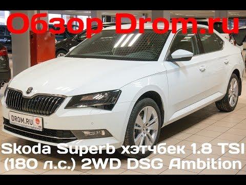 Skoda Superb хэтчбек 2017 1.8 TSI (180 л.с.) 2WD DSG Ambition - видеообзор