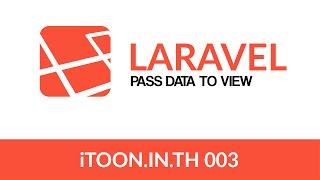 laravel 03: การส่งข้อมูลไปยัง View มีสอนใช้ 4 แบบ