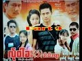 Poe Karen Movie La Wai Ka 3 Part  9 The End