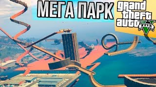 getlinkyoutube.com-GTA 5 Моды: МЕГА ПАРК - Карты на прохождение