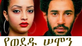 getlinkyoutube.com-New Ethiopian Movie - Yewededu Semon Full 2015 (የወደዱ ሰሞን ሙሉ ፊልም)