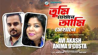 Tumi Jekhane Ami Shekhane (তুমি যেখানে আমি সেখানে) - Keno Elena - Ovi Akash / Onima Music Video