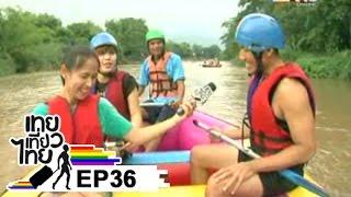 getlinkyoutube.com-เทยเที่ยวไทย ตอน 36 - พาเที่ยว ร.ร.นายร้อยพระจุลจอมเกล้า จ.นครนายก