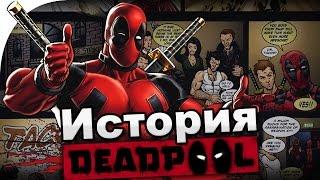 getlinkyoutube.com-Deadpool: История Персонажа