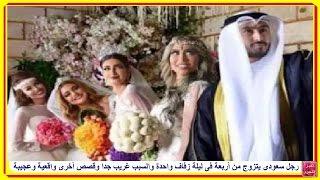getlinkyoutube.com-رجل سعودى يتزوج من أربعة فى ليلة زفاف واحدة والسبب غريب جدا وقصص أخرى واقعية وعجيبة