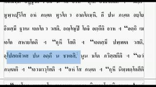 getlinkyoutube.com-เรียนบาลี ภาค ๒ เก็งที่ ๑ หน้าที่ ๒ ตอน ๑ อถาปรภาเค เวฏฺฐทีปกตาปโส
