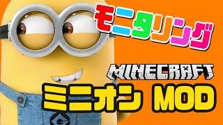 getlinkyoutube.com-モニタリング!ミニオンを村に放ったら!?【マインクラフト】【実況】【Minion Mod】