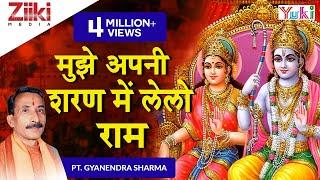 -Mujhe-Apni-Sharan-Mein-Le-Lo-Ram-Gyanendra-Sharma-Shri-Ram-Bhajan width=