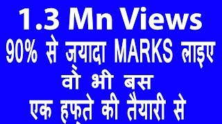 कम समय में कैसे पढाई करे  | How To Prepare For Exams in Short Time | Useful Tips For Exams in Hindi