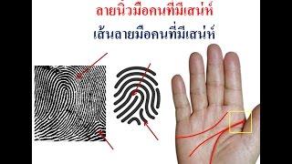 getlinkyoutube.com-ลายนิ้วมือคนที่มีเสน่ห์ ลายมือคนเจ้าเสน่ห์
