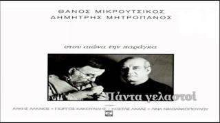 getlinkyoutube.com-Δημήτρης Μητροπάνος - Στου αιώνα την παράγκα (1996 - Full Album)
