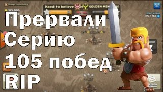 getlinkyoutube.com-HTB vs. Golden Members| RIP WS 105|Clash of Clans