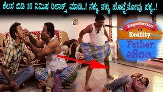 Expectation Vs Reality - Very Funny Video | Kannada Funbucket | Kannada Funny Video width=