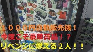 getlinkyoutube.com-リベンジ!1000円自販機!1万以内に豪華賞品ゲットできるか!?【サラトーク#46】