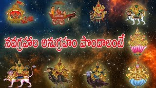 Navagraha Peeda hara stotras | గ్రహాల అనుగ్రహం కోసం పఠించాల్సిన స్తోత్రాలు width=